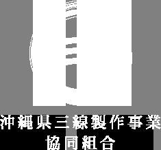 沖縄県三線製作事業協同組合
