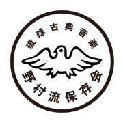 琉球古典音楽野村流保存会