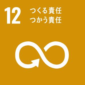 12.使う責任、作る責任